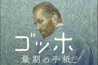 gogh-anime-0