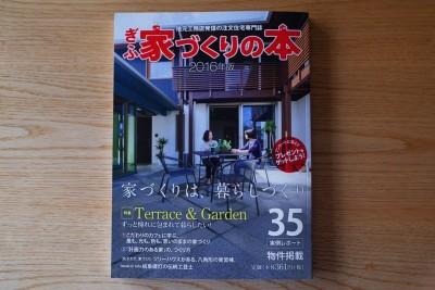 ぎふ家づくりの本2016