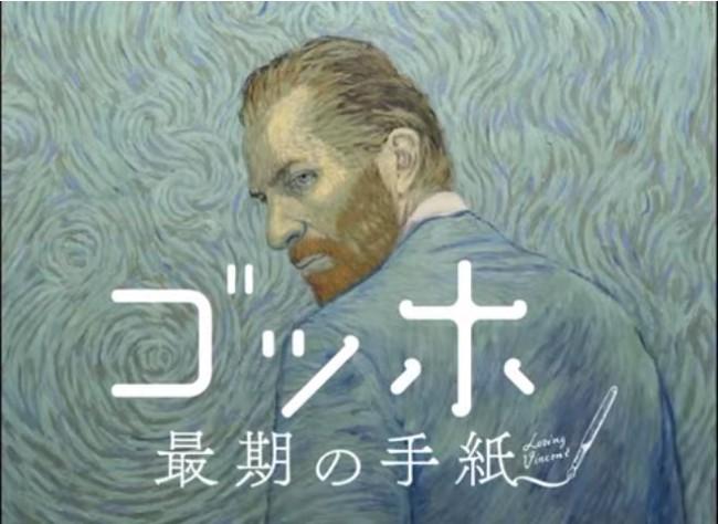 ゴッホ〜最期の手紙〜